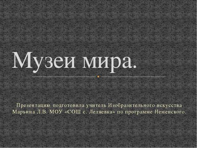 Презентацию подготовила учитель Изобразительного искусства Марьина Л.В. МОУ «...