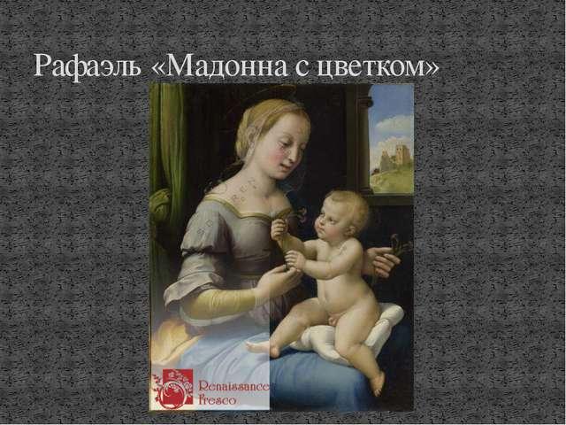 Рафаэль «Мадонна с цветком»