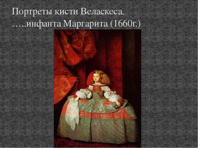 Портреты кисти Веласкеса. …..инфанта Маргарита (1660г.)