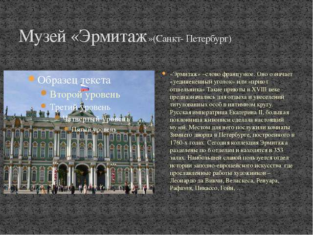 Музей «Эрмитаж»(Санкт- Петербург) «Эрмитаж» –слово французкое. Оно означает «...