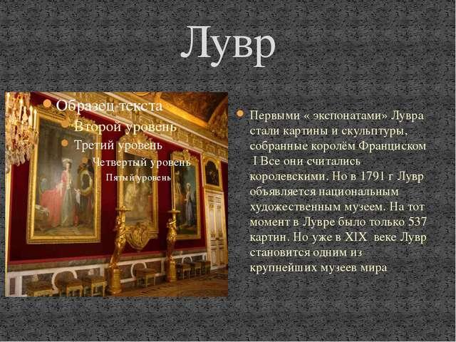 Лувр Первыми « экспонатами» Лувра стали картины и скульптуры, собранные корол...