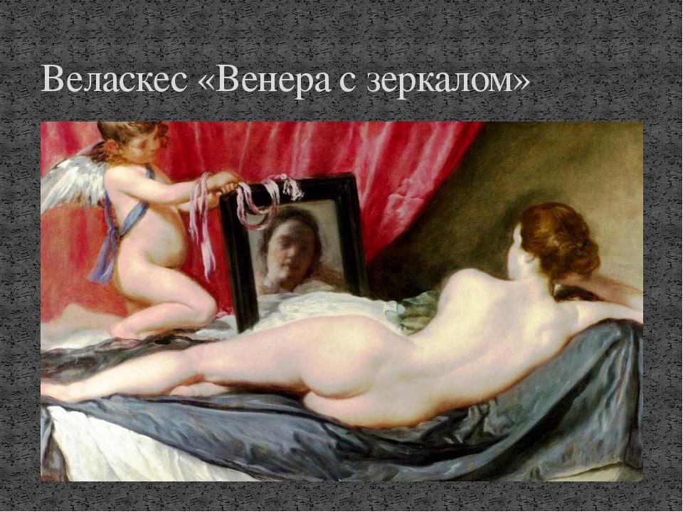 Веласкес «Венера с зеркалом»