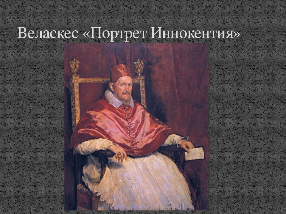 Веласкес «Портрет Иннокентия»