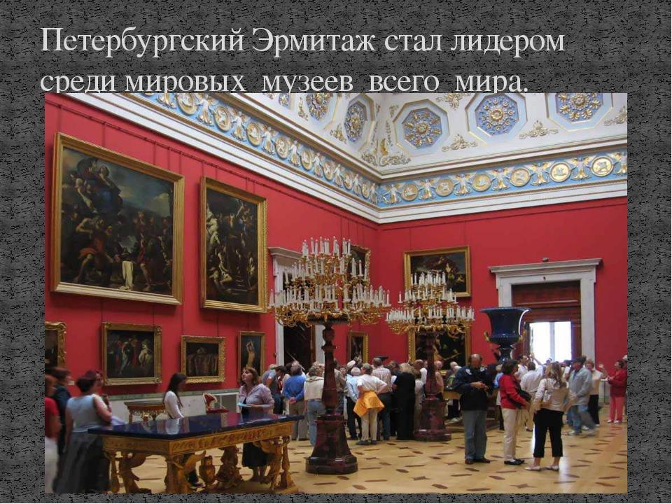 Петербургский Эрмитаж стал лидером среди мировых музеев всего мира.