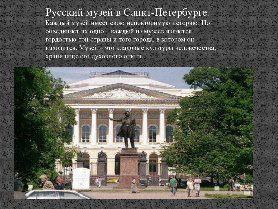 Русский музей в Санкт-Петербурге. Каждый музей имеет свою неповторимую истор...