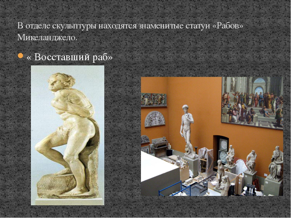 В отделе скульптуры находятся знаменитые статуи «Рабов» Микеланджело. « Восст...