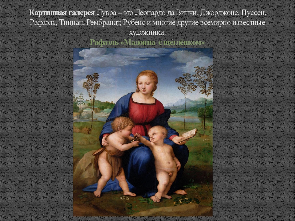 Картинная галерея Лувра – это Леонардо да Винчи, Джорджоне, Пуссен, Рафаэль,...