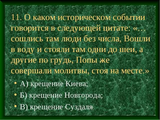 11. О каком историческом событии говорится в следующей цитате: «…сошлись там...