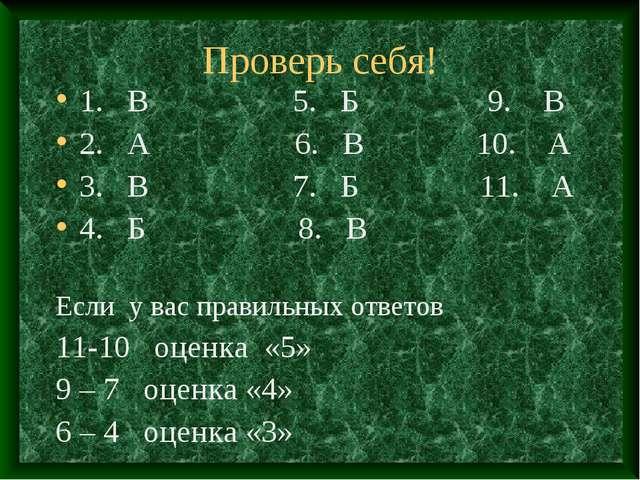 Проверь себя! 1. В 5. Б 9. В 2. А 6. В 10. А 3. В 7. Б 11. А 4. Б 8. В Если у...