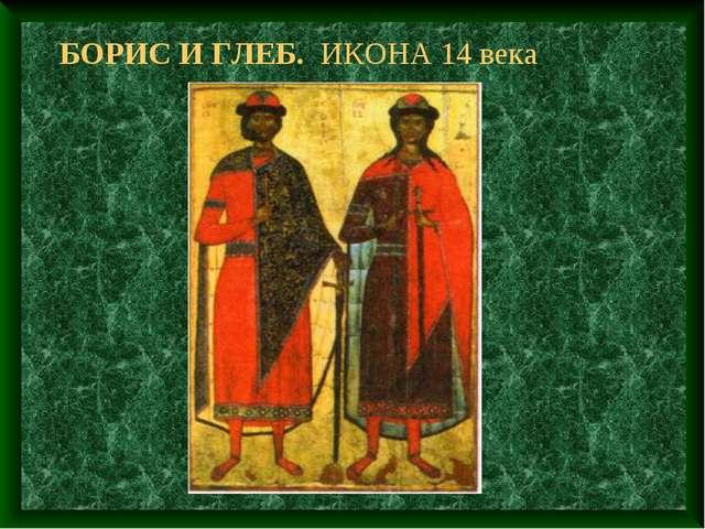 БОРИС И ГЛЕБ. ИКОНА 14 века