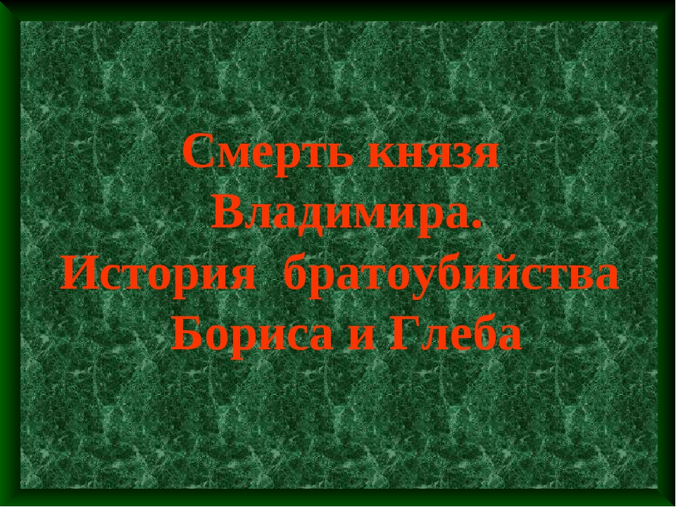 Смерть князя Владимира. История братоубийства Бориса и Глеба
