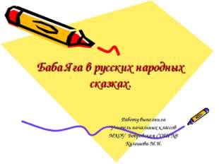 Баба Яга в русских народных сказках. Работу выполнила Учитель начальных класс