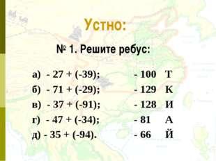 * Устно: № 1. Решите ребус: а) - 27 + (-39); - 100Т б) - 71 + (-29);- 129