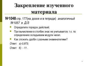 * Закрепление изученного материала №1048 стр. 177(на доске и в тетради) анало