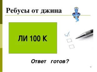 * Ребусы от джина ЛИ 100 К Ответ готов?