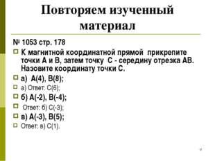 * Повторяем изученный материал № 1053 стр. 178 К магнитной координатной прямо