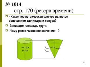 * № 1014 стр. 170 (резерв времени) - Какая геометрическая фигура является осн