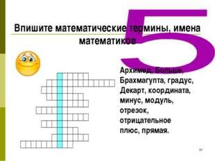 * Архимед, Больше, Брахмагупта, градус, Декарт, координата, минус, модуль, от