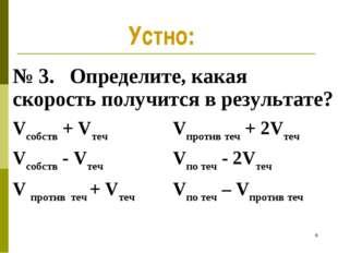 * Устно: № 3. Определите, какая скорость получится в результате? Vсобств + V