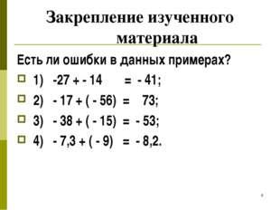 * Закрепление изученного материала Есть ли ошибки в данных примерах? 1) -27 +