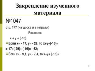 * Закрепление изученного материала №1047 стр. 177 (на доске и в тетради) Реше