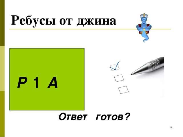 * Ребусы от джина Р 1 А Ответ готов?