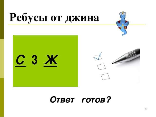 * Ребусы от джина С 3 Ж Ответ готов?