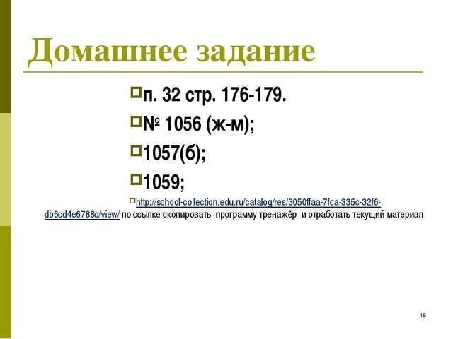 * Домашнее задание п. 32 стр. 176-179. № 1056 (ж-м); 1057(б); 1059; http://sc...