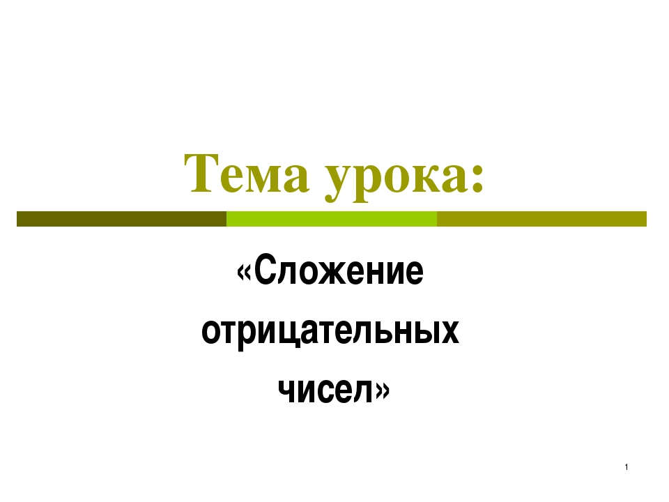 * Тема урока: «Сложение отрицательных чисел»