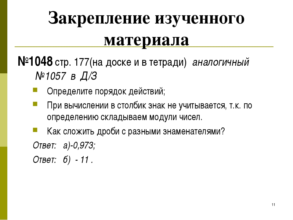 * Закрепление изученного материала №1048 стр. 177(на доске и в тетради) анало...
