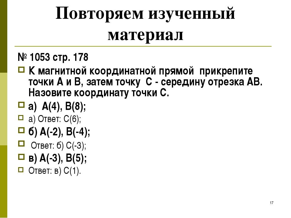 * Повторяем изученный материал № 1053 стр. 178 К магнитной координатной прямо...
