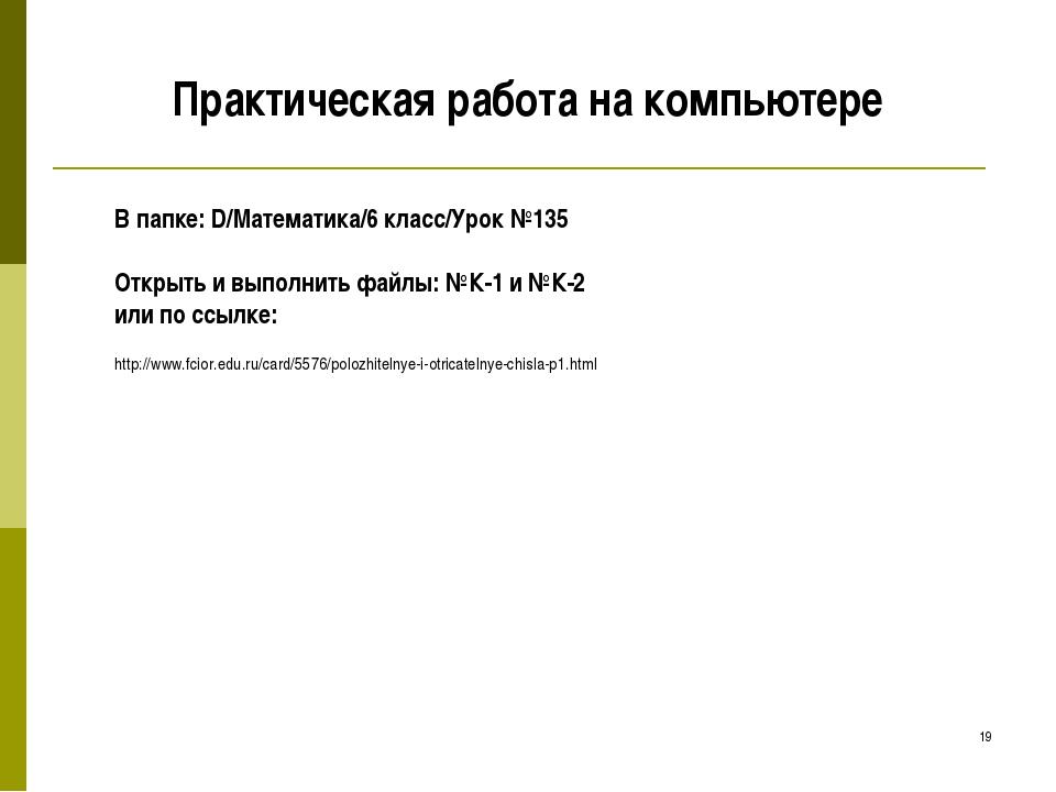 * Практическая работа на компьютере В папке: D/Математика/6 класс/Урок №135 О...