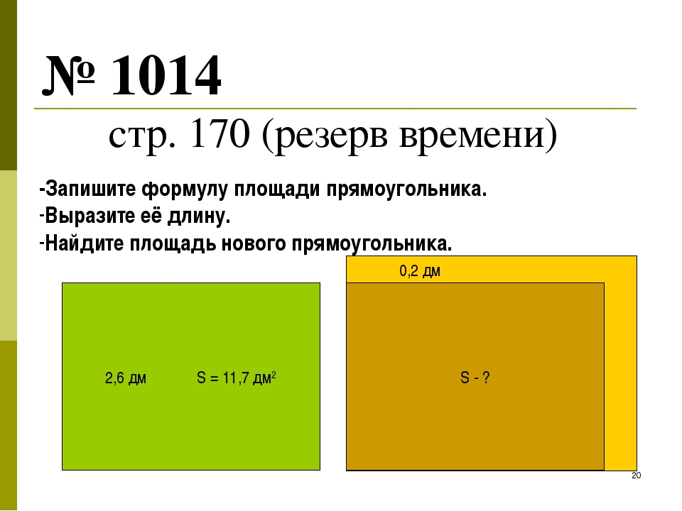 * 2,6 дм S = 11,7 дм2 № 1014 стр. 170 (резерв времени) -Запишите формулу площ...