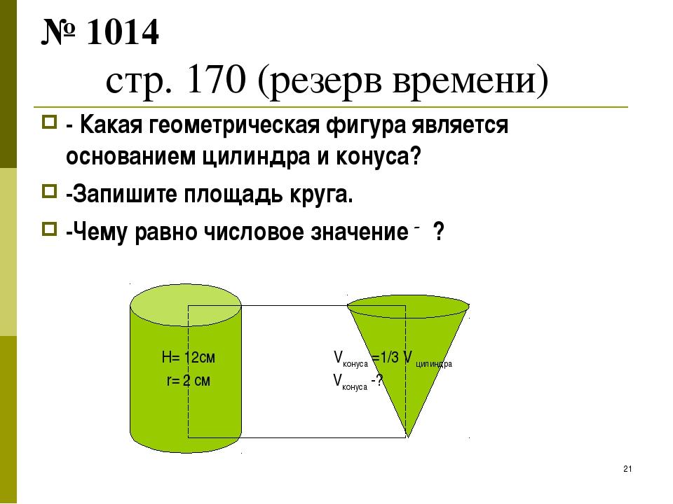 * № 1014 стр. 170 (резерв времени) - Какая геометрическая фигура является осн...