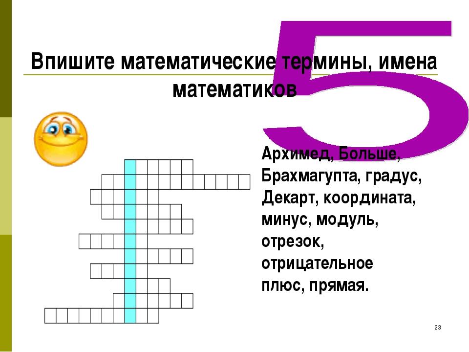 * Архимед, Больше, Брахмагупта, градус, Декарт, координата, минус, модуль, от...