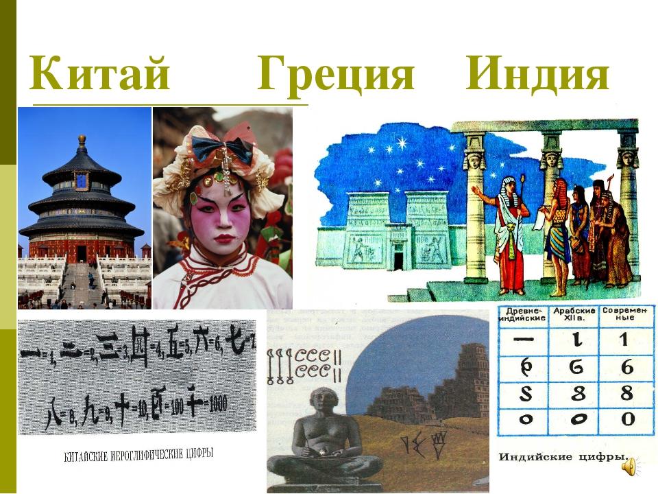 * Китай Греция Индия