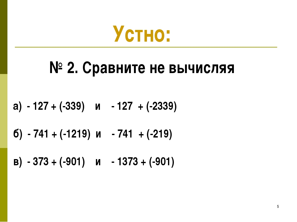 * а) - 127 + (-339) и - 127 + (-2339) б) - 741 + (-1219) и - 741 + (-219) в)...