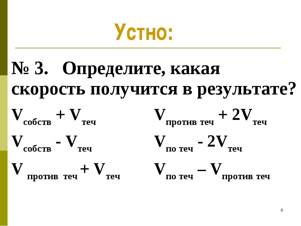 * Устно: № 3. Определите, какая скорость получится в результате? Vсобств + V...