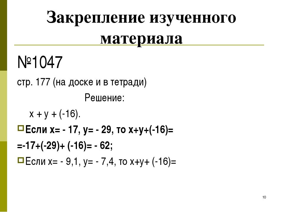 * Закрепление изученного материала №1047 стр. 177 (на доске и в тетради) Реше...
