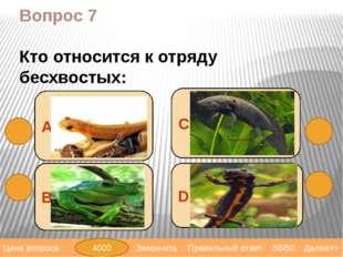Вопрос 9 D змеи А лягушки В саламандры Сквакши Далее>> 50/50 Правильный ответ