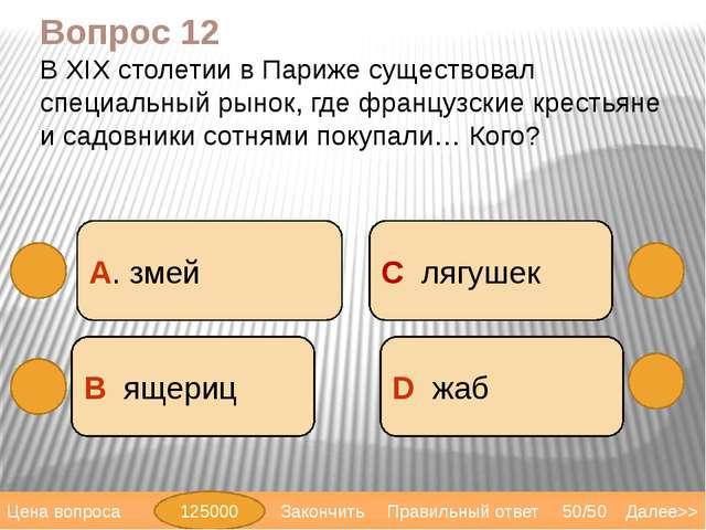 Вопрос 14 В легкими, ко -жей , жабрами А легким , кожей D кожей С легкими Дал...