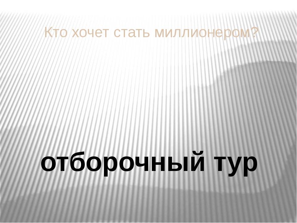 1 тур Далее>> . Какая лягушка самая большая в мире? Какой русский писатель со...