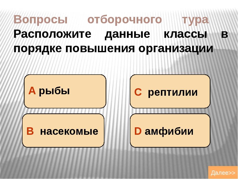 Вопросы отборочного тура Расположите данные классы в порядке повышения органи...