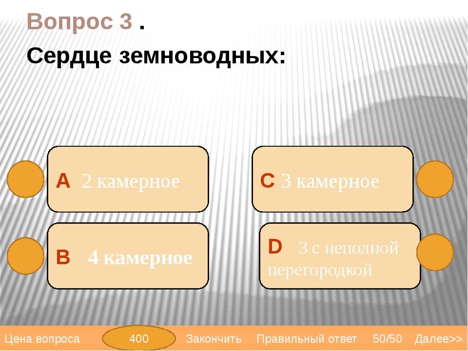 Вопрос 4 Сердце пресмыкающихся D3 с неполной перегородкой А 2 камерное В 3 ка...