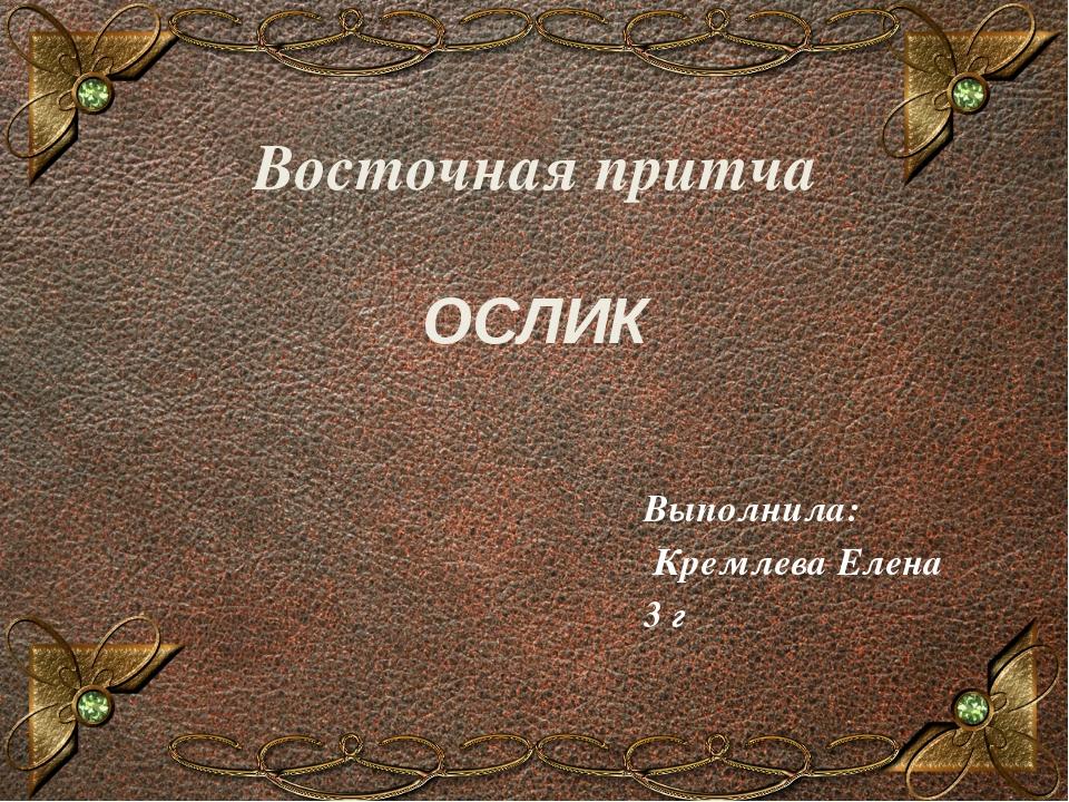 Восточная притча ОСЛИК Выполнила: Кремлева Елена 3 г Образец заголовка