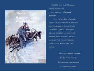 В 1826 году А.С. Пушкин пишет знаменитое стихотворение «Зимняя дорога». По