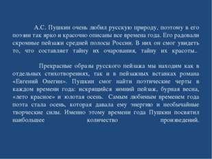 А.С. Пушкин очень любил русскую природу, поэтому в его поэзии так ярко и кра