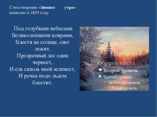 Стихотворение«Зимнее утро» написано в 1829 году. Под голубыми небесами Велик