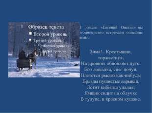 В романе «Евгений Онегин» мы неоднократно встречаем описание зимы. Зима!.. Кр