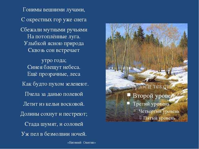 Гонимы вешними лучами, С окрестных гор уже снега Сбежали мутными ручьями На...